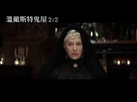 【溫徹斯特鬼屋】驚悚版預告2/2上映