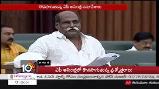 AP Assembly Live - Discussion On Irrigation and Ration Shops - Amaravathi  - netivaarthalu.com