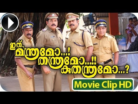 Mukesh Suraj Comedy | Ithu Manthramo Thanthramo Kuthanthramo | Malayalam Movie | Part 5 Of 7 [hd] video
