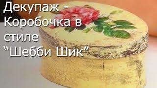 Декупаж - Шкатулка в стиле Шебби Шик - Видео Мастер-Класс