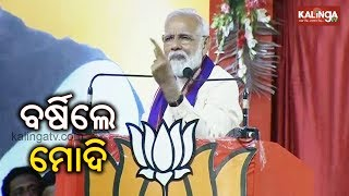 Watch: PM Narendra Modi as he addresses public at Baramunda grounds in Bhubaneswar | Kalinga TV
