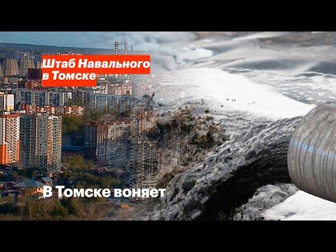 В Томске воняет