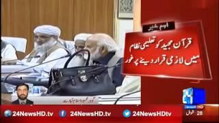 Download 24 Breaking: Islami Nazaryati Council meeting chaired by Maulana Mohammad Khan Sherani continued 3Gp Mp4