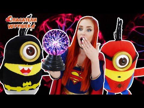 Спасатели Игрушек: Таня Супер-Мур и загадочный шар!