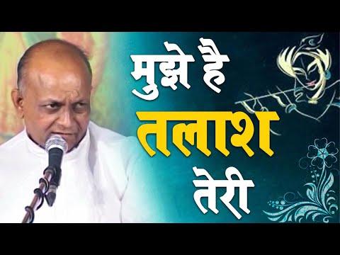 Mujhe Hai Talash Teri Bhajan By Vinod Ji  Agarwal - Ashok Nagar...