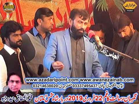 Zakir ali raza shah majlis 22 february 2019 multan muhammad ishfaq haider geo