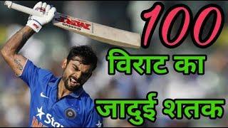 india vs SriLanka 4th ODI : Virat Kohli Slam's 29th ODI Hundred 100 Runs in 76 Ball's 4×16 & 6×1