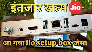 अब आ गया Jio set top box अब चलेगे सारे चैनल फ्री Wezon m8 set top box बिना डिश लगाये SJ DTH