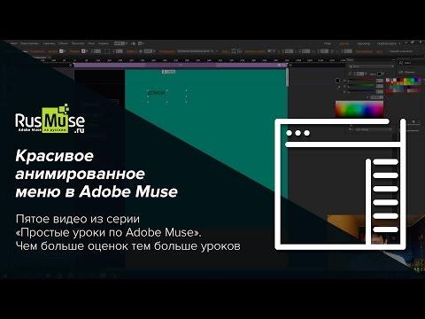 Как создать виджет для adobe muse