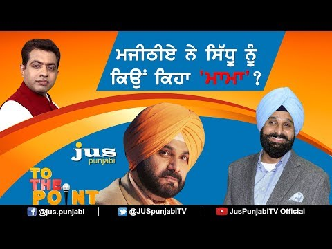 Drug Politics In Punjab: Navjot Sidhu Vs Bikram Majithia || To The Point || KP Singh || Jus Punjabi