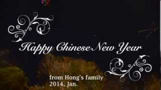 2014 Happy Chinese New Year