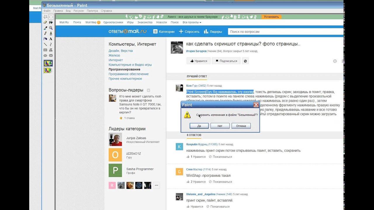 Как сделать скриншот - Яндекс