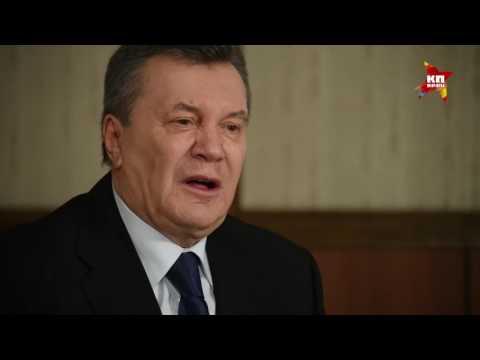 Виктор Янукович: Я не просил вводить войска РФ на территорию Украины
