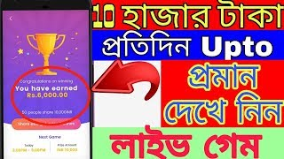 Earn Daily Upto 10 Thousand By Playing Game Show | Bangla | Money Earning App 2018