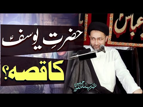 Hazrat-E-Yousuf (a.s) Ka Qissa.. | Maulana Syed Shahenshah Hussain Naqvi | 4K