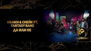 "MONKEY & SNAKE ft. FANTASY BAND - ""DA ILI NE"" (OFFICIAL VIDEO, 2018) / Група Фантазия - ""ДА или НЕ"""