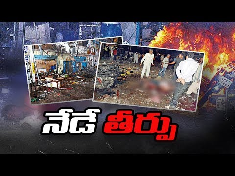 Today Judgement Hyderabad twin bomb blasts case || జంట పేలుళ్ల కేసులో తుది తీర్పు నేడే