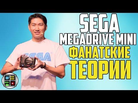 Sega Mega Drive Mini - Фанатские теории и диванная аналитика