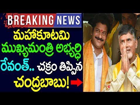 ముఖ్యమంత్రి అభ్యర్ధి రేవంత్ - చక్రం తిప్పిన బాబు | Mahakutami CM candidate Revanth Reddy