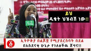 Ethiopia: Amazing poem about Ethiopia and Ethiopians