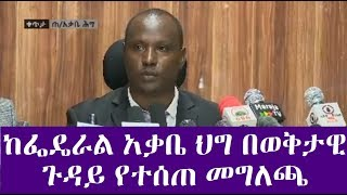Ethiopia : ከፌዴራል ጠቅላይ አቃቢ ህግ በወቅታዊ ጉዳይ ላይ መግለጫ