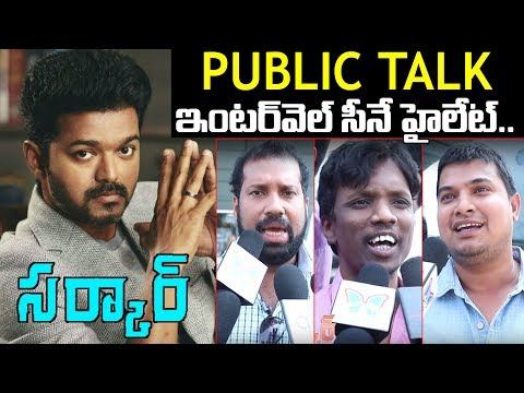 Sarkar Public Talk | Thalapathy Vijay | Keerthy Suresh | Latest Telugu Movie Sarkar Review, Response