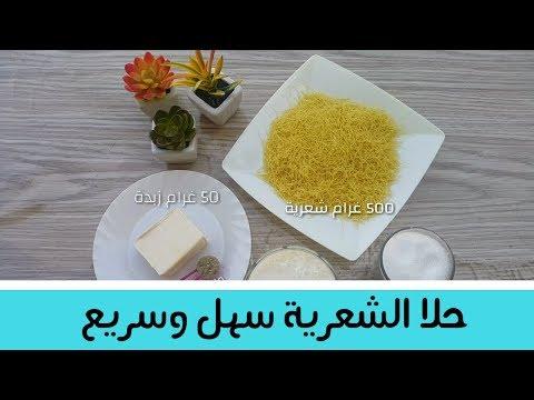 حلى سهل وسريع وبثلاث مكونات فقط حلى الشعرية    حلويات رمضان 2018