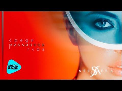 STEFF-A  -  Среди миллионов глаз (Official Audio 2017)