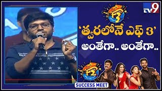 Anil Ravipudi announces F3 || F2 sequel || F2 Grand Success Meet