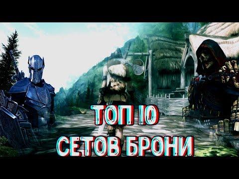 Броня и одежда — The Elder Scrolls V: Skyrim моды