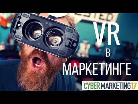 Virtual Reality в маркетинге. Применение VR в маркетинге. Cybermarketing 2017. Александр Брагин
