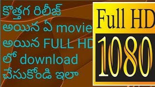 how to download telugu latest movies in hd on 2017 and 2018