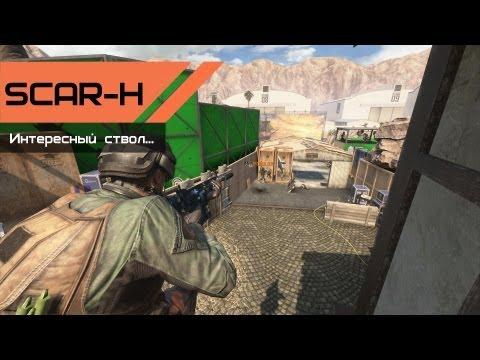 Call of Duty: Black Ops 2 - Гайд по SCAR-H [Интересный ствол...]