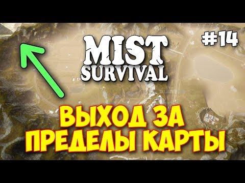 КАК ПРОЙТИ ЗА КРАЙ КАРТЫ - ВЕЛИКОЕ ПУТЕШЕСТВИЕ - ВЫЖИВАНИЕ - Mist Survival #14