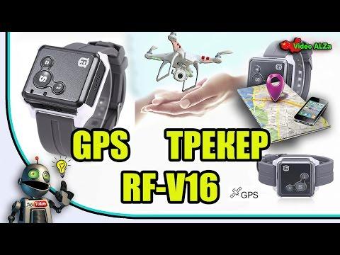 Gps трекер для квадрокоптера купить на алиэкспресс