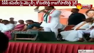 Komatireddy Rajagopal Reddy Sensational Comments|| సొంత పార్టీపై రాజగోపాల్రెడ్డి సంచలన వ్యాఖ్యలు