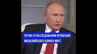 Путин о расследовании крушения малазийского боинга МН17
