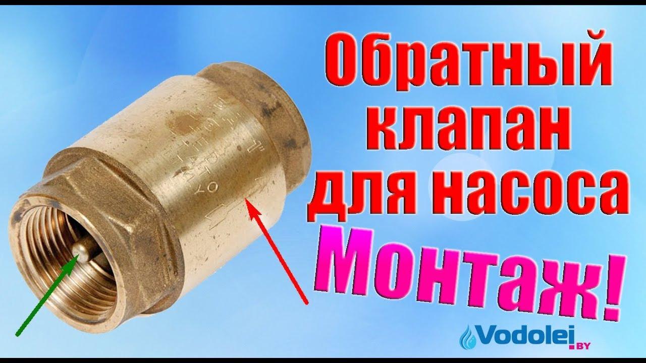 Обратный клапан для водяного насоса своими руками 16