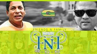 Drama Serial | FnF | Friends n Family | Epi 46- 50 | Mosharraf Karim | Aupee Karim | Shokh | Nafa