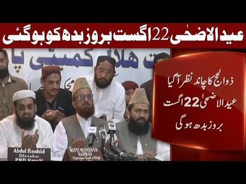 Eid ul Azha 2018 ka Chand Nazar Aa Gaya | Ruet e Hilal Committee | Express News