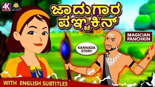 Kannada Moral Stories for Kids - ಜಾದುಗಾರ ಪಞ್ಚಕಿನ್   Magician Panchkin   Kannada Fairy Tales
