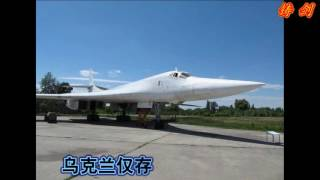 中国没买到战略轰炸机很遗憾?乌克兰对中国军工发展贡献令人敬佩