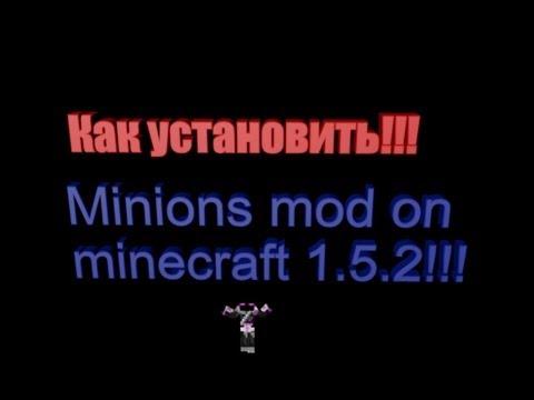как установить Minions mod на Minercaft 1.5.2??? Все здесь!!!