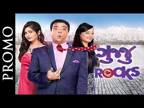 Promo: Gujju Rocks | Urban Gujarati Movie 2016 | Vipul Vithlani | Imtiaz Patel thumbnail