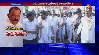రఘువీర పయనమెటు..? | Special Story On APCC Chief Raghuveera Reddy Political News  News