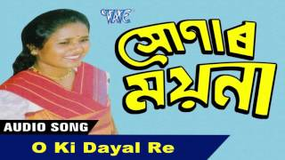 O Ki Dayal Re || Sonar Moina || Rahima Begam Kalita || New Assamese Songs 2016
