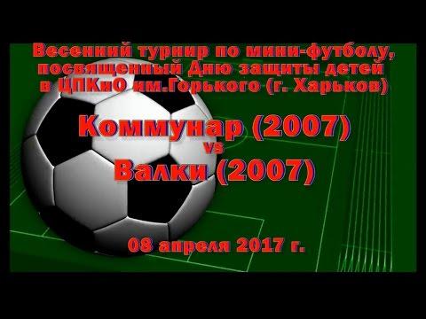 Валки (2007) vs Коммунар (2007) (08-04-2017)