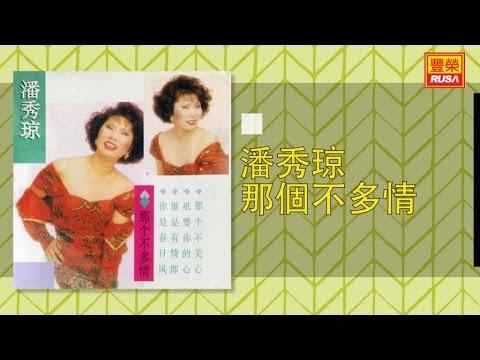潘秀琼 - 那個不多情 - [Original Music Audio]