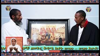 Ehiopian Ortodox Tewahido By Mehabere Kidusan (Tabot) Tslat
