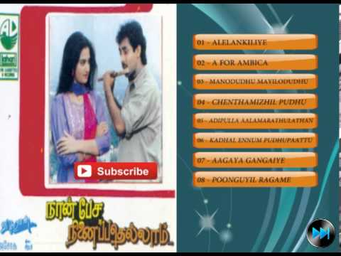 Naan Pesa Ninepadellam   4171  1993 video
